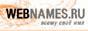 Аккредитованный регистратор доменных имен WebNames.ru